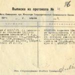 (KZ) КСРО мемлекеттік қауіпсіздік министрлігі отырысының хаттамасы, 1949 жыл (түпнұсқа) (құжат ұстаушы: Қарағанды облыстық тарихи-өлкетану мұражайы