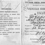 (KZ) М.Дулатовтың мүшелік билеті (көшірме) (құжат ұстаушы: Қостанай облыстық тарихи-өлкетану мұражайы)
