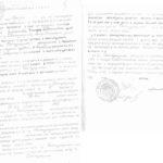 (KZ) Жеке еңбек шарты (көшірме) (құжат ұстаушы: Ахмет Байтұрсынұлы мұражай-үйі)