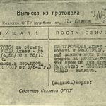 1931 жылғы хаттаманың көшірмесі (түпнұсқа) (құжат ұстаушы: Қостанай облыстық тарихи-өлкетану мұражайы)