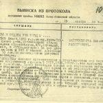 1937 жылғы хаттаманың көшірмесі (түпнұсқа) (құжат ұстаушы: Қостанай облыстық тарихи-өлкетану мұражайы)