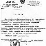 (KZ) А.Байтұрсыновтың үстінен қозғалған істің жабылғаны жайлы анықтама, 1988 жыл (құжат ұстаушы: Қостанай облыстық тарихи-өлкетану мұражайы)