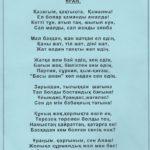 Аймауытов Ж. Ұран (держатель документа: Павлодарский областной историко-краеведческий музей имени Г. Потанина)