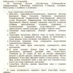 Протокол заседания Общекиргизского съезда в Оренбурге 5-13 декабря 1917 года (ксерокопия) (держатель документа: Атырауский областной историко-краеведческий музей)