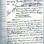 (KZ) Ж.Досмұхамедов 1906 жылы өз қолымен Мәскеу университетінің ректорына жазған өтініші (көшірме) (құжат ұстаушы: Атырау облыстық тарихи-өлкетану мұражайы)
