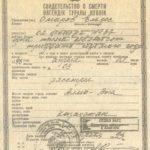 Е.Омаровтың өлімі туралы куәлік (құжат ұстаушы: Қостанай облыстық тарихи-өлкетану мұражайы)