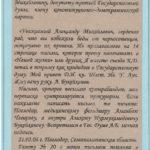 Текст письма написанного из Павлодарской тюрьмы Алихан Букейхановым (ксерокопия) (держатель документа: Павлодарский областной историко-краеведческий музей имени Потанина)