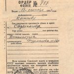 Ордер на обыск и арест Ж.Садвакасова, 1937 год (держатель документа: Карагандинский областной историко-краеведческий музей)