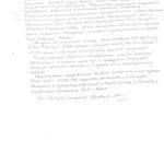 Из доклада С.Асфендиярова по земельному вопросу на VI съезде Компартии Туркестана в августе 1921 года. Газета «Известия» (держатель документа: Государственный архив Южно-Казахстанской области, г.Шымкент)