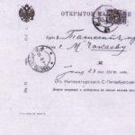 (KZ) Санкт-Петербург университетінің заң факультетіне қабылданғандығы жайлы ашық хат (Құжат ұстаушы: «АЛЖИР» мемориалдық-мұражай кешені)