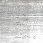 (KZ) 1-ші Қырғыз Халық ағарту қызметкерлерінің съезінің мүшелеріне арналған сауалнама (көшірме) (құжат ұстаушы: Ахмет Байтұрсынұлы мұражай-үйі)