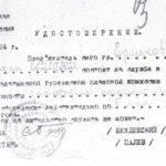 Удостоверение Семипалатинской Плановой Комиссии на имя А.Ермекова (держатель документа: Музейно-мемориальный комплекс «АЛЖИР»)