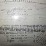 Телеграмма о праздновании 23 февраля, Дня Красной Армии подписанный С.Кожановым (держатель документа: Музей имени С.Кожанова. Южно-Казахстанская обл., Созакский р-н)