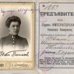 (KZ) У.Танашевтың студенттік билеті (түпнұсқа) (құжат ұстаушы: Татарстан Республикасының архив ісі жөніндегі мемлекеттік комитеті)