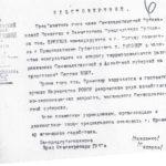 Командировочное удостоверение в Москву на имя А.Ермекова (держатель документа: Музейно-мемориальный комплекс «АЛЖИР»)
