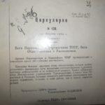 Приказ «О контроле за исполнением бюджета», подписанный С.Кожановым (держатель документа: Музей имени С.Кожанова. Южно-Казахстанская обл., Созакский р-н)