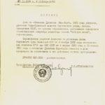 М.Дулатовтың үстінен қозғалған істің тоқтатылғандығы жайлы анықтама, 1988 жыл (түпнұсқа) (құжат ұстаушы: «Алжир» мемориалдық-мұражай кешені, Целиноград ауданы, Ақмол ауылы)