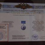 (KZ) 2008 жылы Н.Төреқұловқа берілген медальдің куәлігі («Әзірет Сұлтан» мемлекеттік тарихи-мәдени қорық мұражайы қорынан, Түркістан қ.)