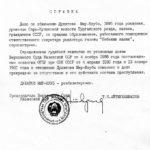 М.Дулатовтың ақталғандығы туралы анықтама, 1988 жыл (түпнұсқа) (құжат ұстаушы: Қостанай облыстық тарихи-өлкетану мұражайы)