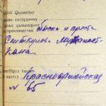 (KZ) М.Сейітқұловты қамауға алу ордері (М.Сейітқұловтың немересі Дина Мұхамедханның жеке мұрағатынан алынған)