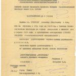 Ә.Ермековтың Томск политехникалық институтында оқығандығын растайтын анықтама, 1955 жылы мұрағаттан алынған (К.Өскембаевтың жеке қорынан)