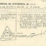 Ә.Ермековты концлагерге жіберу шешімінің хаттамасы, 1932 жыл (К.Өскембаевтың жеке қорынан)