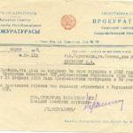 Ә.Ермековтың үстінен қозғалған істі тоқтату туралы прокуратураның берген анықтамасы, 1958 жыл (К.Өскембаевтың жеке қорынан)