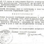 (KZ) Ә.Ермековқа байланысты шығарылған үкімнің күшін жойғандығы жайлы анықтама (К.Өскембаевтың жеке қорынан)