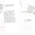Заявление на имя директора Казанского ветеринарного института (копия) (держатель документа: Атырауский областной историко-краеведческий музей