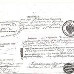 Б.Жанқадамовтың Ресей Империясының қалалары мен ауылдарында еркін жүріп-тұруы үшін берілген паспорты, 1913 жыл (көшірме) (құжат ұстаушы: Атырау облыстық тарихи-өлкетану мұражайы)