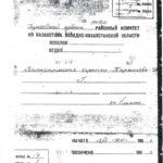 Регистрационная карточка Гумара Караша (копия), (из личного фонда Боранбаевой Бахтылы Сансызбаевны)