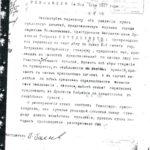 Документ за подписью Гумара Караша во время работы в Оренбургском Духовном управлений (копия), (из личного фонда Боранбаевой Бахтылы Сансызбаевны)