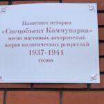 (KZ) Ғазымбек Бірімжанов жерленген зиратының маңдайша жазуының фотосуреті. (Құжат ұстаушы: Ахмет Бірімжановтың шөбересі Лейла Айтхожинаның жеке қорынан алынған)